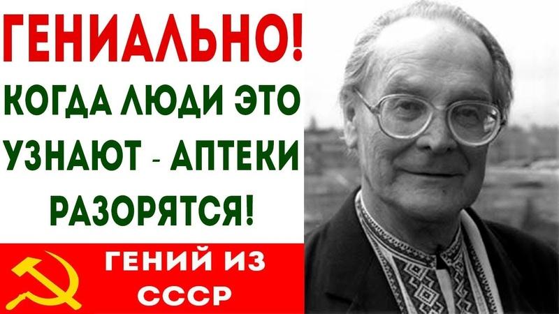 ГЕНИАЛЬНО Этот РЕЦЕПТ ИЗ СССР опередил науку на 60 лет Сердце сосуды шум в ушах и Здоровье