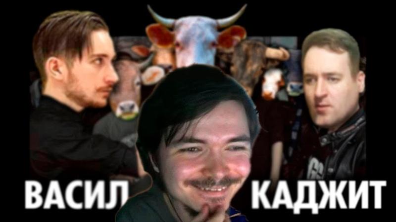 Маргинал рассудил конфликт Васила и Каджита