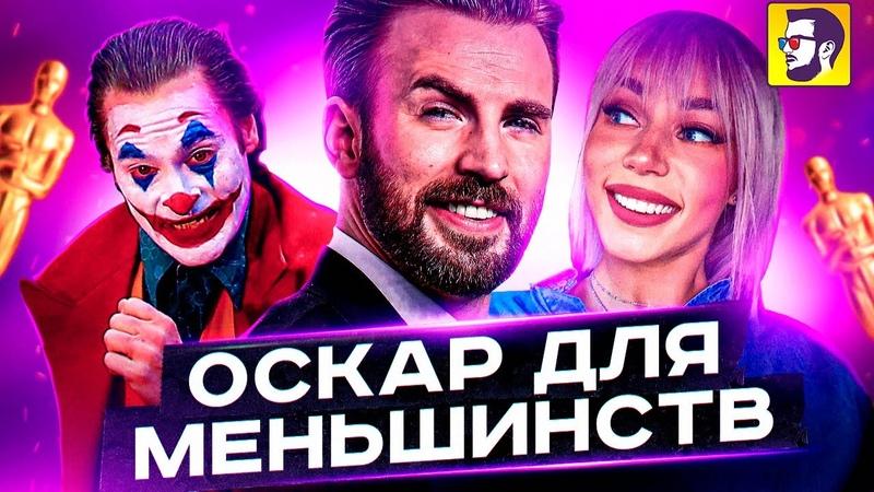 Трилогия для Джокера Оскар для меньшинств новый член Мстителей Новости кино