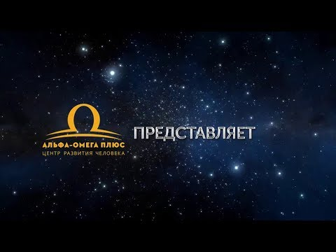 Игорь Светоч Волшебные таблетки для исцеления от инфекций, очищение от инграмм и клише навязанного п