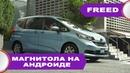 Honda Freed - бюджетная замена неоригинальной нештатной японской магнитолы.
