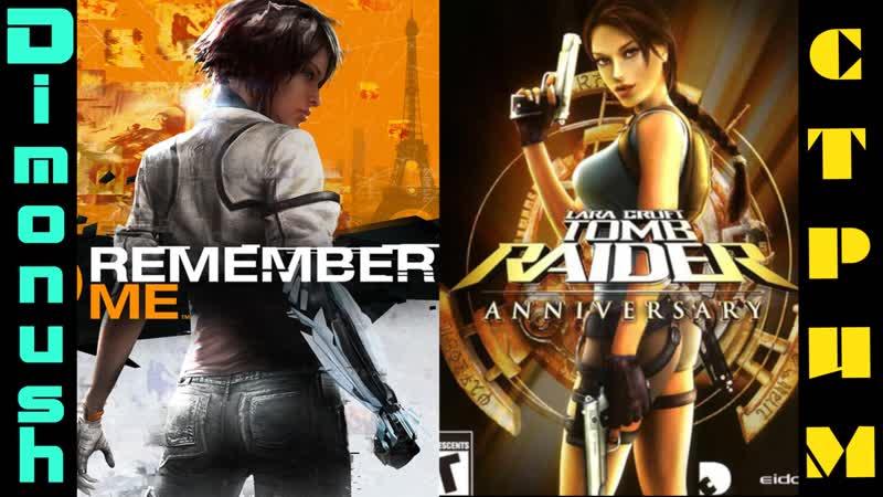 Remember Me Tomb Raider Anniversary Стрим прохождение