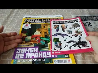 NEW Обзор журнала Майнкрафт 2/2021