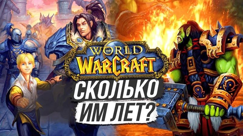 ТРАЛЛ ДЖАЙНА ВАРИАН АРТАС ВОЗРАСТ ПЕРСОНАЖЕЙ World of Warcraft
