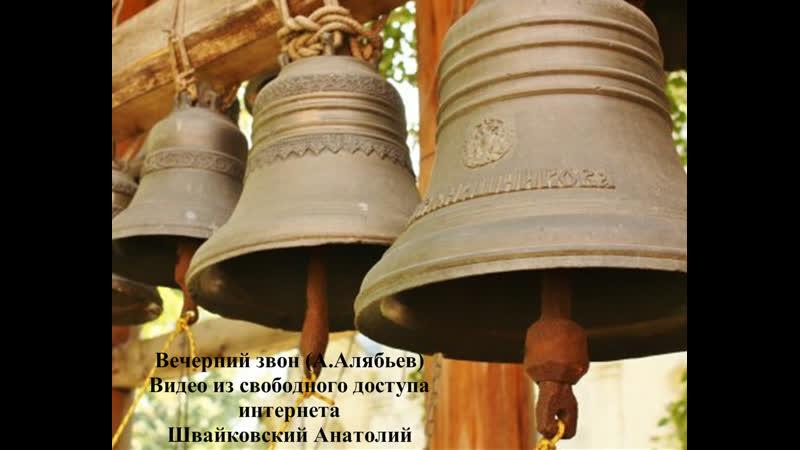 Вечерний звон (А.Алябьев)