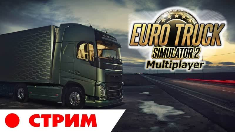 🔥 Стрим Euro Track Simulator 2 🔥Просто катаемся Мультиплеер 18 37