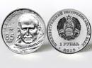 Приднестровье, 1 рубль Гандбол 2020, Подснежник 2020, Леонов 2019 Цена: 100 р/шт