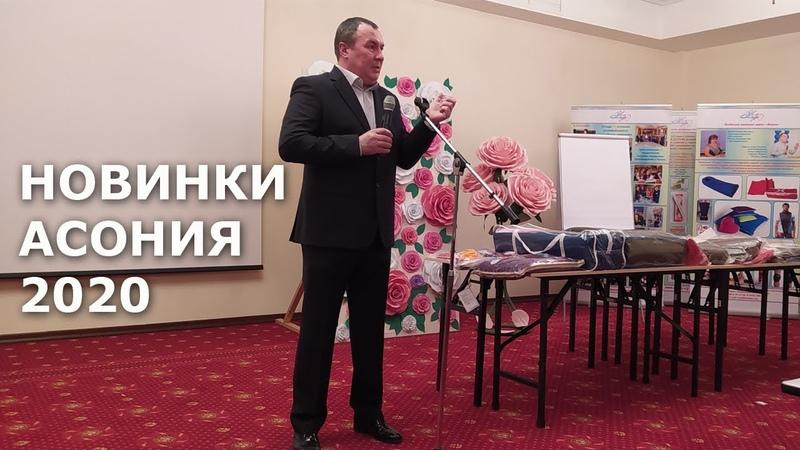 Новинки Асония 2020 от изобретателя Борисова И.О.