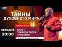 Тайны Духовного Мира - Владимир Мунтян / Урок 1 - Природа твоей проблемы