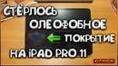Вот Почему Нужно Клеить Защитное Стекло На iPad или iPhone PUBG MOBILE