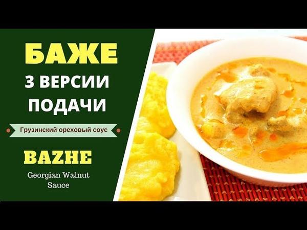 БАЖЕ. 3 ВЕРСИИ ПОДАЧИ ბაჟე Georgian Sauce Bazhe