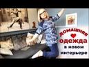 Как одеваться дома Домашняя одежда новый интерьер Ивтекс37 Ивановский Текстиль примерки