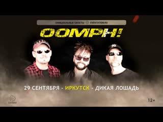 OOMPH! приглашает на концерты российского тура 2019!