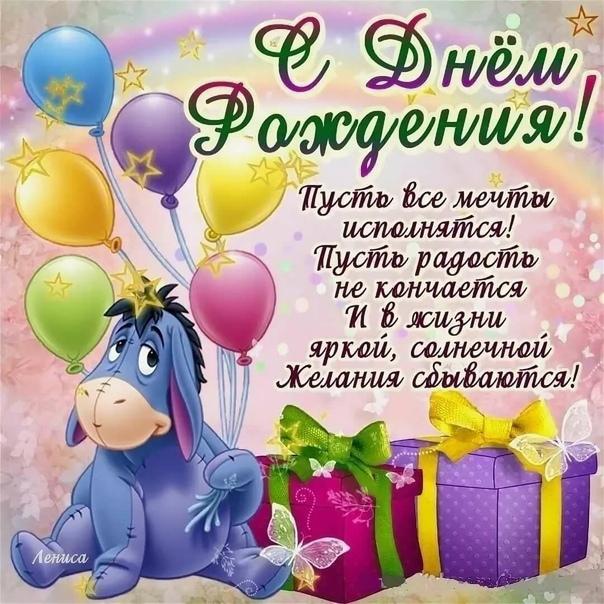 Поздравления с днем рождения пусть все твои мечты