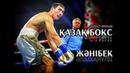 Қазақ бокс стилі Жәнібек Әлімханұлы