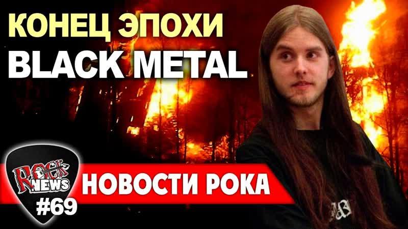 Конец Эпохи Норвежского Black Metalа (BURZUM)