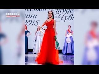 Участница из Чувашской Республики стала победительницей конкурса «Краса студенчества России»