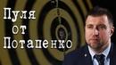 Пуля от ДмитрийПотапенко
