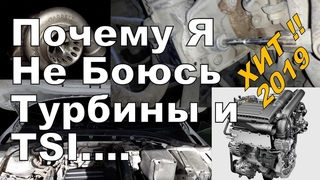 Skoda: Правильная эксплуатация TSI и Турбины... (2019)
