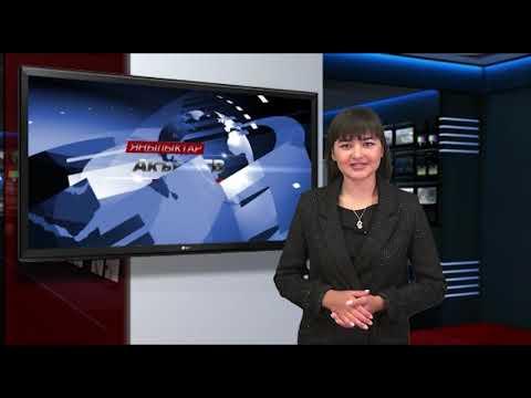Новости Акъяр ТВ Хайбуллинский район в эфире телеканала Салям 12 08 2020