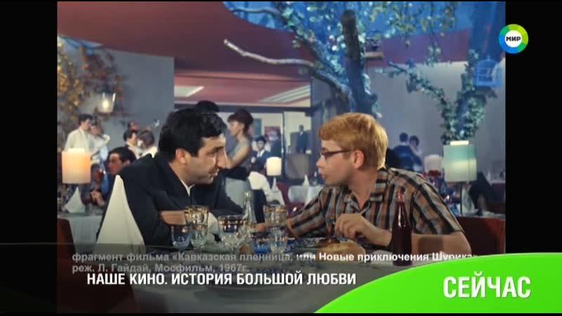Наше кино История большой любви Кавказская пленница или Новые приключения Шурика