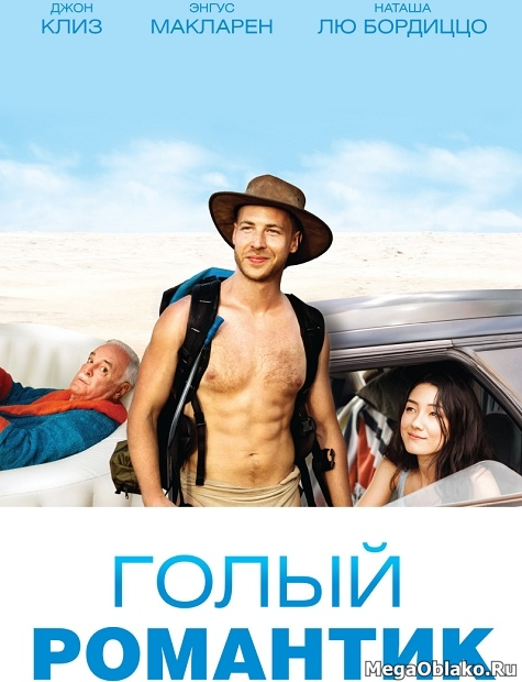 Голый романтик / The Naked Wanderer (2019/WEB-DL/WEB-DLRip)