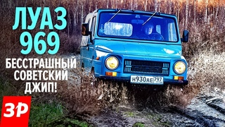 ЛуАЗ-969 САМЫЙ КРУТОЙ советский внедорожник / Luaz 969M