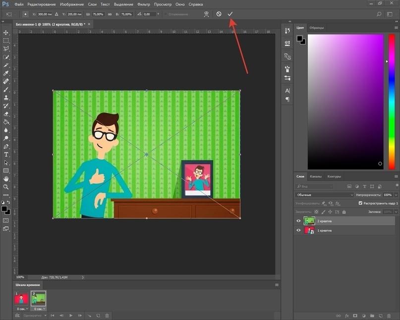 Создаём GIF для таргета ВК, изображение №8