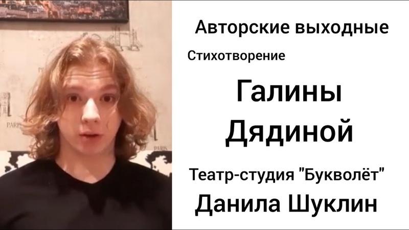 Непокорная икота Галина Дядина Авторские выходные Читает Данила Шуклин