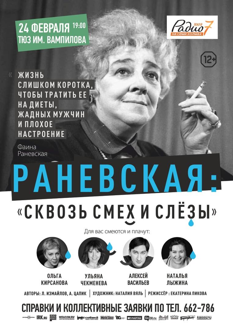 Афиша Иркутск РАНЕВСКАЯ: Сквозь смех и слезы - 24.02.20 - ТЮЗ