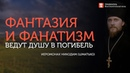 2019.10.13 «Белка в колесе» убегает от Царствия Небесного проповедь иеромонаха Никодима (Шматько)