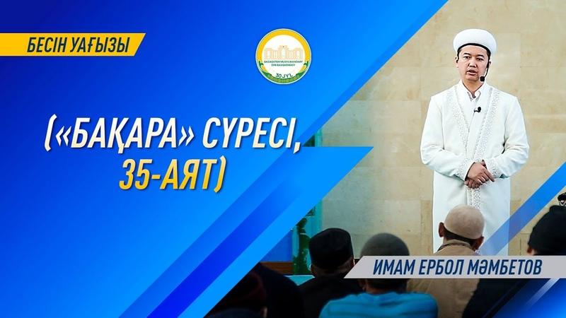 Бесін уағызы БАҚАРА СҮРЕСІ 35 АЯТ Имам Ербол Мәмбетов