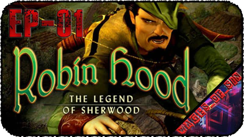 Мститель в трико и пилотке - Стрим - Robin Hood: The Legend of Sherwood [EP-01]
