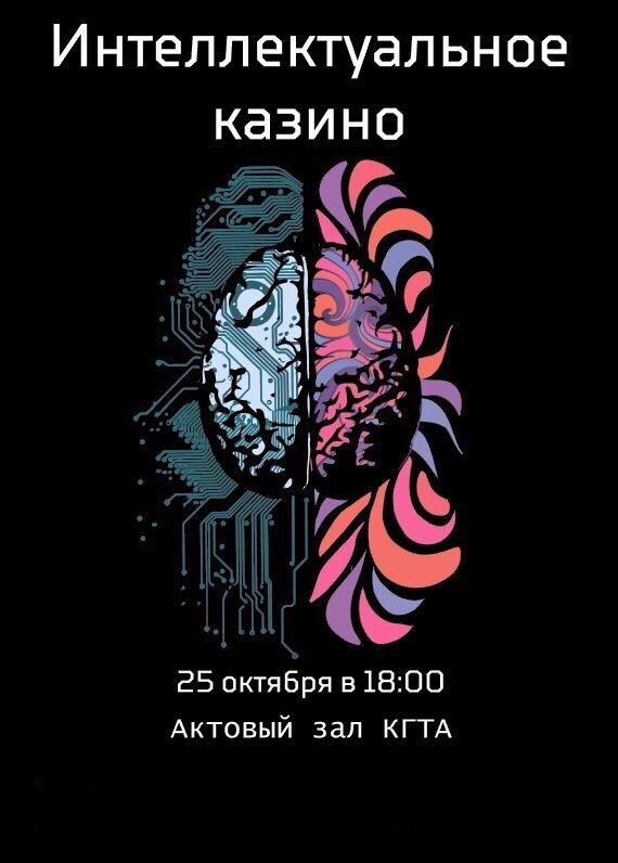 Афиша Ковров Интеллектуальное Казино - 2019