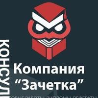 Логотип Консультации по написанию дипломов, курсовых