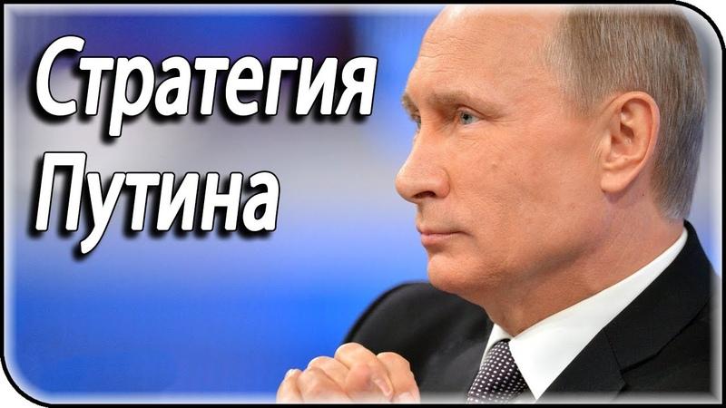 Как Путин конвертирует внешнеполитические успехи во внутриэкономические? (Константин МОчар)