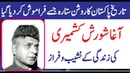 Introduction of Agha Shorish Kashmiri آغا شورش کشمیری کا تعارف