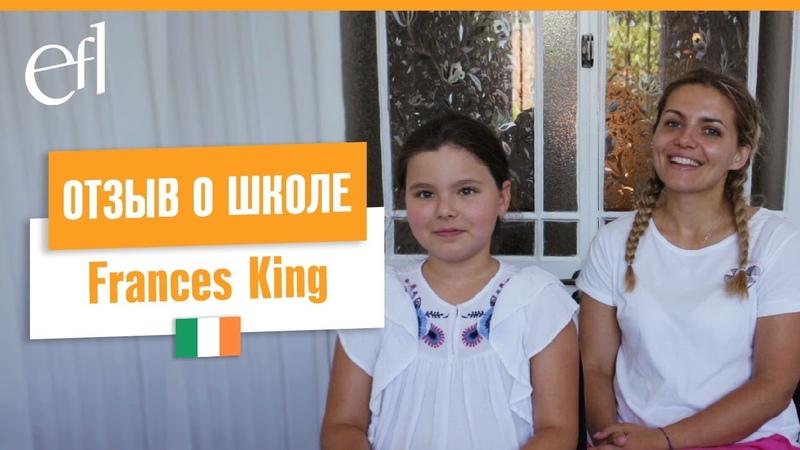 Отзыв Алины и Даши о семейной языковой программе в школе Frances King Dublin