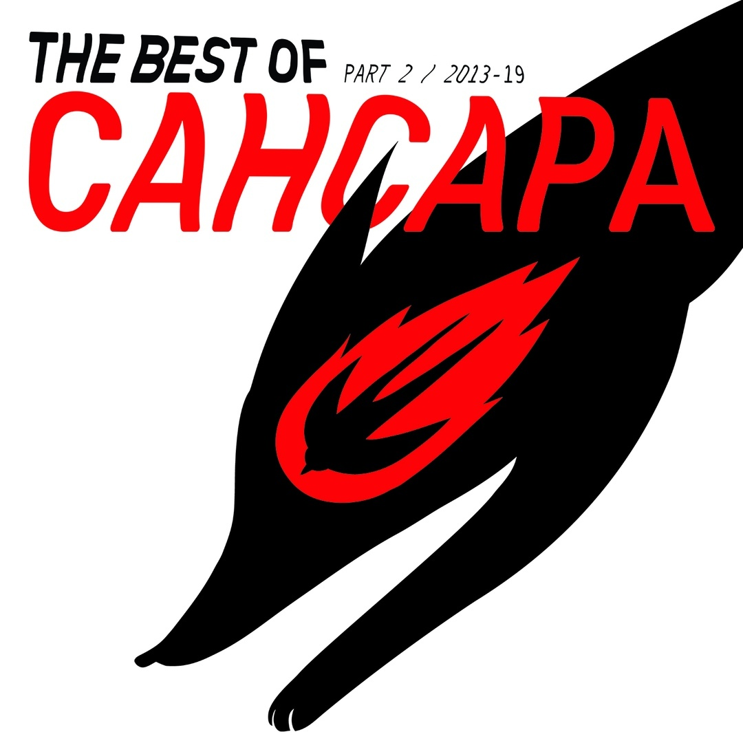Сансара - The Best Of, Pt. 2