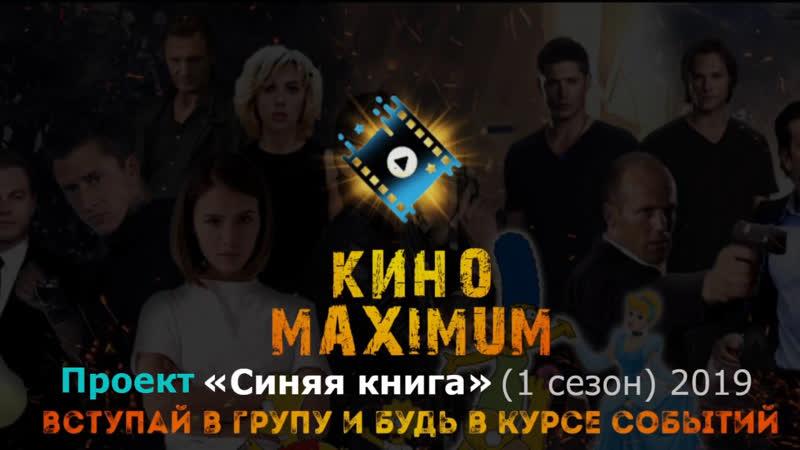 Кино АLive1386.[P|r|o|j|e|c|t.B\|l|u|e.B|o|o|k.S01=19 MaximuM