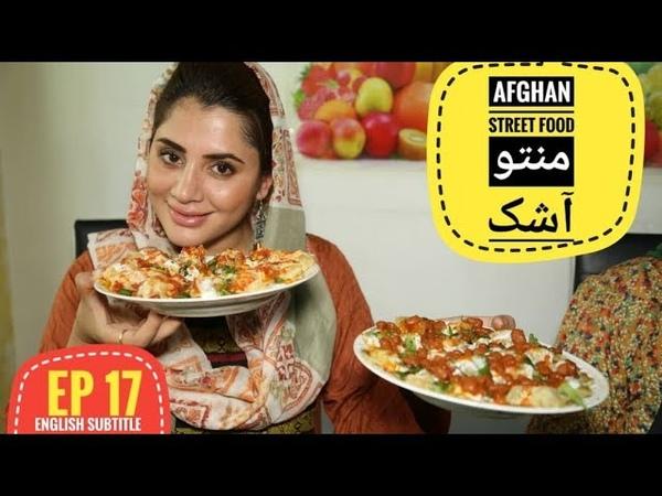 Afghan Street Food - Manto Ashak / 😋😋😋دیگدان و تنور - منتو و آشک مزه دار