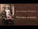 Валентин Пикуль Честь имею Аудиокнига 7