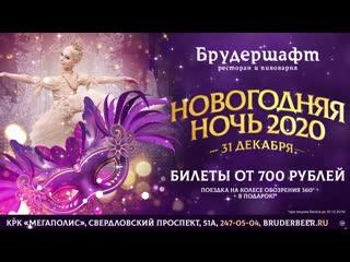 Новогодняя ночь 2020 в Брудершафте