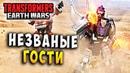 НЕЗВАНЫЕ ГОСТИ! РОДИМУС ЮНИКРОНУС Трансформеры Войны на Земле Transformers Earth Wars 155