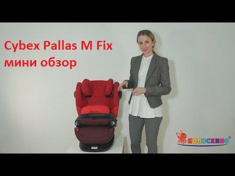 Автокресло Cybex Pallas M Fix мини обзор на автокресло от 0 до 12 лет