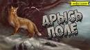 Славянская мифология Арысь поле