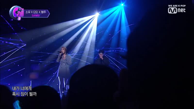 [PERFORMANCE] 190816 SOYOU x DinDin x Hangzoo - Lonely @ The Call 2