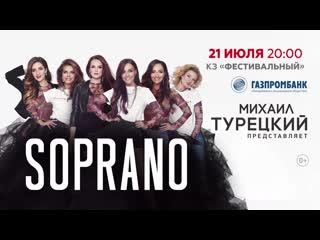 Soprano Турецкого - Сочи