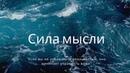 Самый ценный в мире фильм по раскрытию и осознанию своего Я! Говорит Вадим Зеланд и другие гении