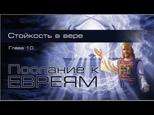 18 Послание к Евреям Гл 10 19 39 Стойкость в вере